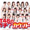 第154回。いかがでしたか?本間日陽さんと奈良未遥さんの冠番組をお送りしました。NGT
