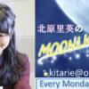 BSN新潟放送|ラジオ|北原里英のMOONLIGHTING|最終回放送終了。本当にありがとうご