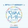 瀬戸内7県をまたにかけたアイドルグループ「STU48」と一緒にラジオでクルージング!瀬