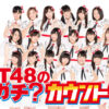 BSN新潟放送|ラジオ|NGT48のガチ!ガチ?カウントダウン!|第153回。スタジオ初出