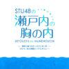 STU48の瀬戸内の胸の内 | Kiss FM KOBE