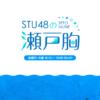 STU48の瀬戸胸 | Kiss FM KOBE